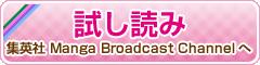試し読み 集英社 Manga Broadcast Channelへ