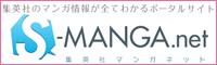 S-MANGA.net
