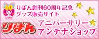 りぼんアニバーサリー★アンテナショップ