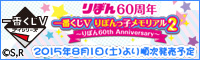 りぼん60周年・一番くじ(りぼんっ子メモリアル2)
