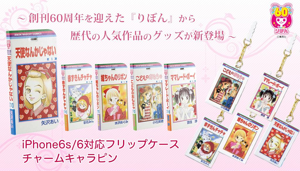 コミックスデザインが可愛い♥iPhone6s/6ケース&スマホアクセサリー