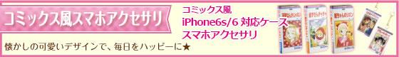 コミックスデザインのiPhone6s/6ケース&スマホアクセサリー