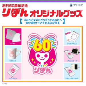 ナタリーストアにて創刊60周年記念りぼんオリジナルグッズ販売!