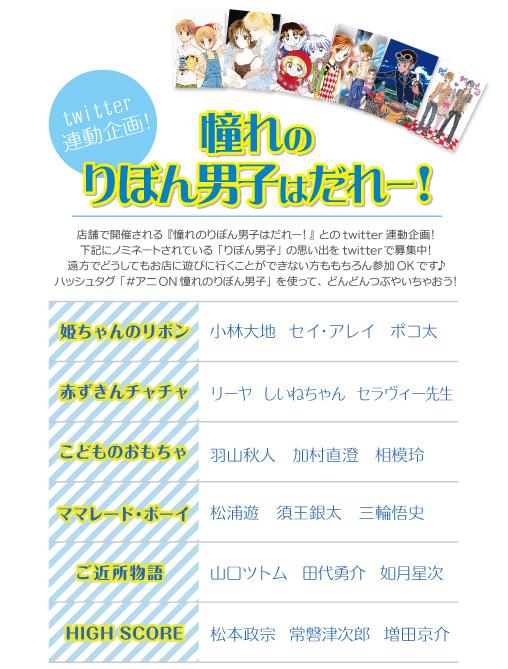 『250万乙女カフェ inアニON STATION』で『憧れのりぼん男子』を募集!