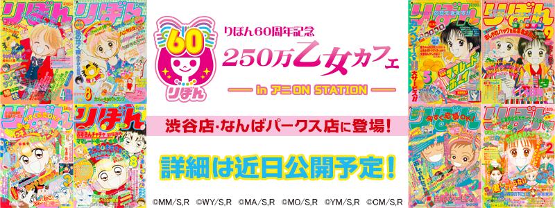 りぼん60周年記念 250万乙女カフェ inアニON STATION