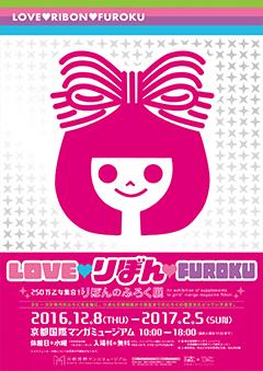 LOVE♥りぼん♥FUROKU250万乙女集合!りぼんのふろく展