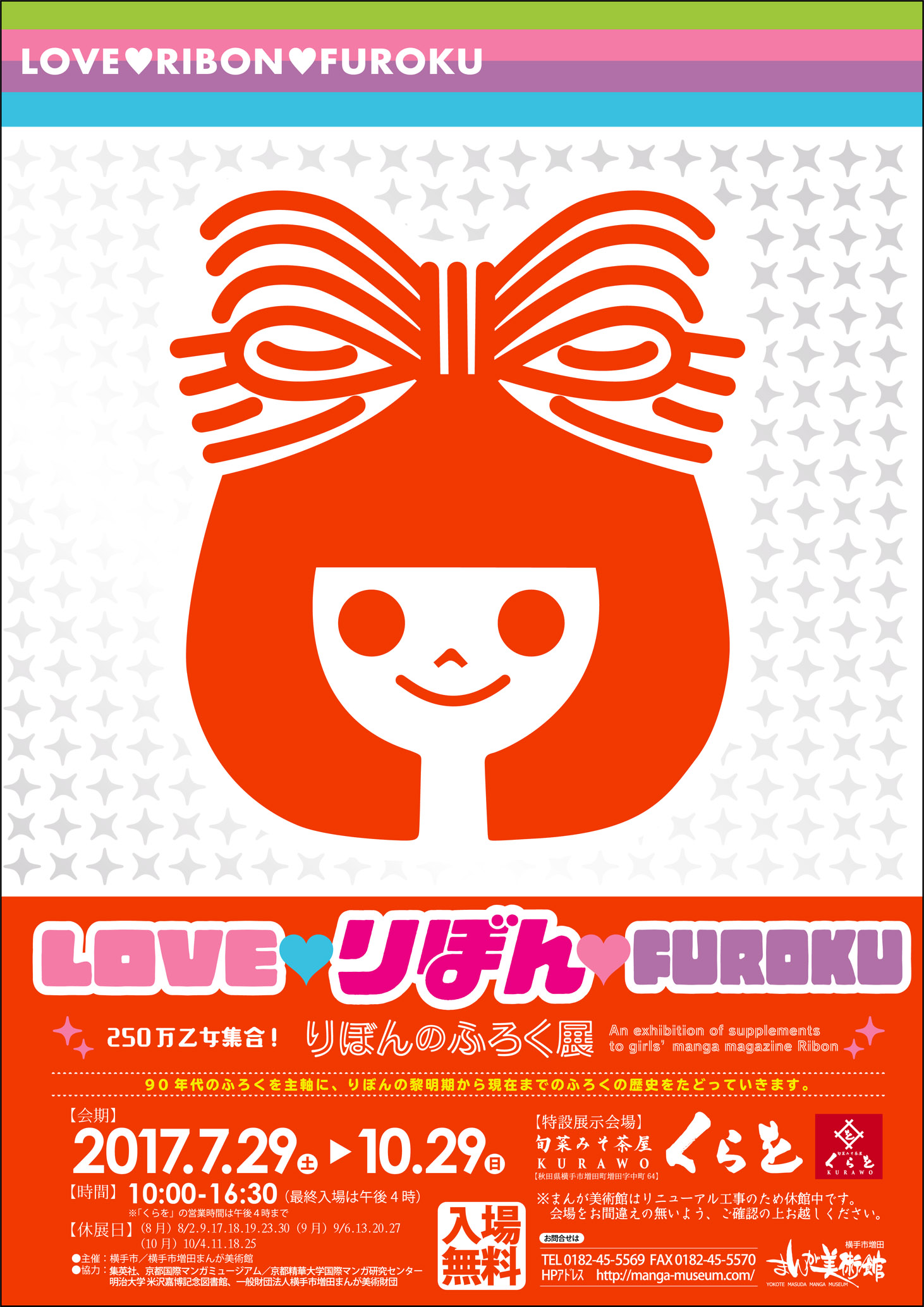 LOVE♥りぼん♥FUROKU250万乙女集合!りぼんのふろく展 秋田県横手市にて開催!